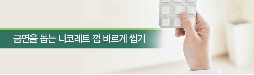 nicorette-get-ready-to-quit-cigarette-banner.jpg
